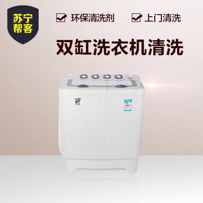 双缸洗衣机清洗服务 帮客服务 上门服务