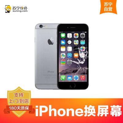 【手机维修 苏宁自营】苹果系列iPhone8Plus换外屏花屏、碎屏,显示、触摸正常【非原厂到店】