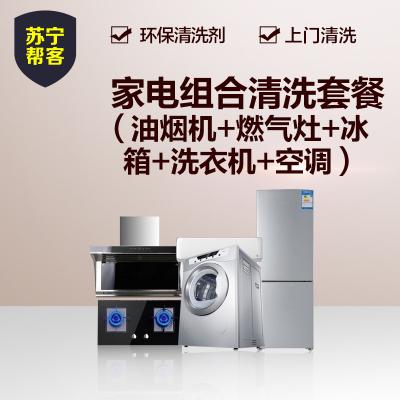 家电组合套餐清洗服务 油烟机燃气灶冰箱洗衣机空调各一台清洗服务 帮客上门服务