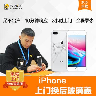 苹果Xr后玻璃iPhonexr后玻璃维修更换苹果手机维修后玻璃更换维修【非原厂物料 上门取送】