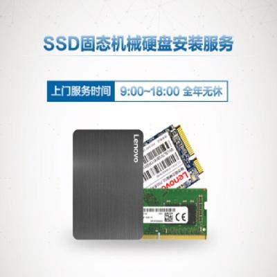 電腦上門安裝升級SSD固態硬盤服務 不含系統安裝服務(不含硬件材料)
