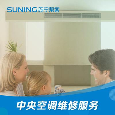 中央空调中修维修服务 帮客上门服务