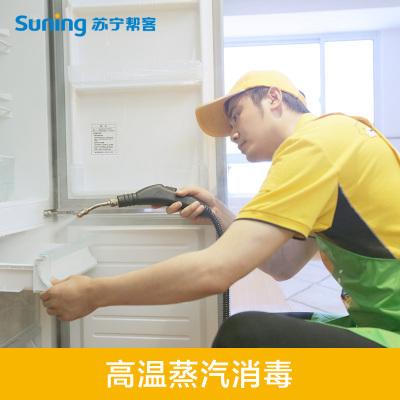 对开门冰箱除味杀菌清洁服务 帮客服务 上门服务