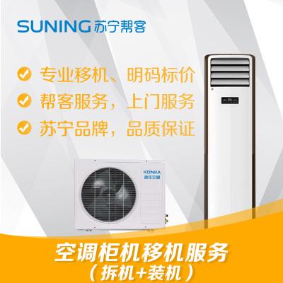 3匹立柜式空調同地址拆裝服務 家用柜機空調同地址拆機裝機不含運輸服務 幫客上門服務