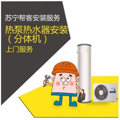 熱泵熱水器安裝(分體式 )蘇寧幫客安裝上門服務
