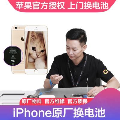 【官方授权】苹果手机iPhone7官方授权上门更换原厂全新手机电池(原厂物料 上门维修)