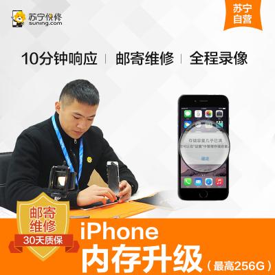 【限時直降】蘋果系列手機iPhone8手機上門取送內存擴容硬盤擴容內存升級256G【上門取送 品牌硬盤】