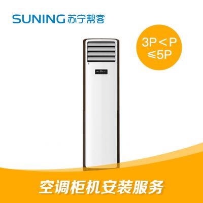 3匹<P≤5匹柜機空調安裝服務 立柜式家用空調安裝服務 幫客上門服務