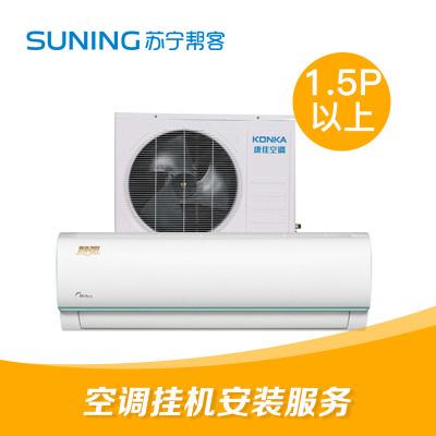 1.5匹以上掛機空調安裝服務 掛壁式家用空調安裝服務 幫客上門服務