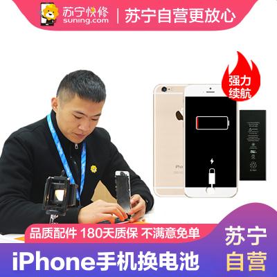 蘋果iPhone系列iPhone6到店換電池(電池膨脹、自動關機、電池續航時間短)【非原廠物料 到店維修】