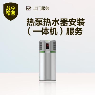 熱泵熱水器安裝(一體機) 蘇寧幫客安裝上門服務