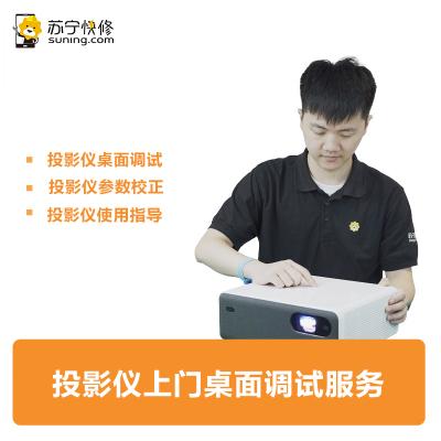 投影儀上門桌面調試服務(非吊裝)