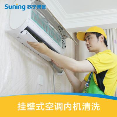 家用掛壁式空調內機清洗服務 定制服務 上門服務