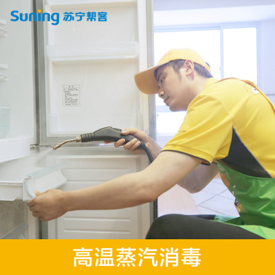 多门冰箱清洗服务 帮客服务 上门服务
