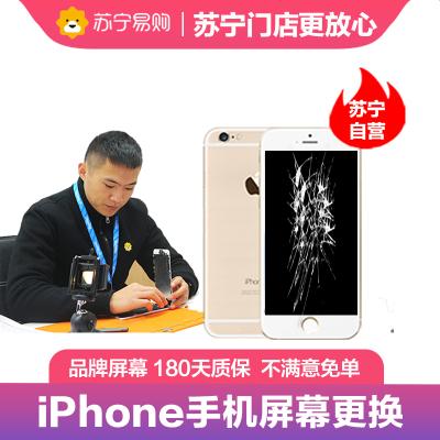 【手機維修 蘇寧自營】蘋果系列iPhone8換外屏花屏、碎屏,顯示、觸摸正常【非原廠到店】