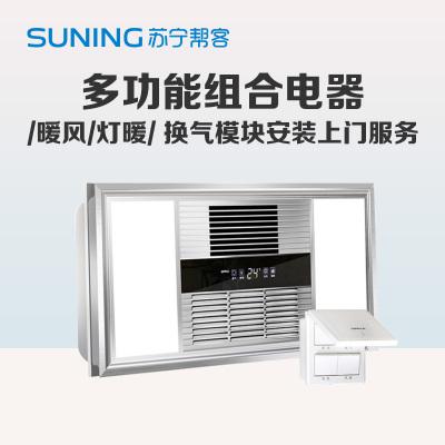 多功能组合电器暖风灯暖换气??榘沧胺?帮客上门服务