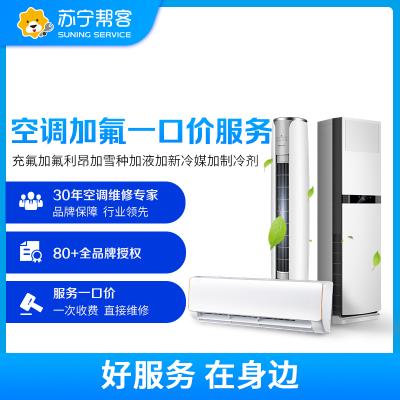 家用空調加氟維修一口價服務  充氟添加制冷劑維修 幫客上門服務
