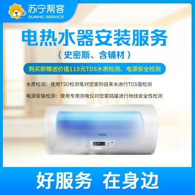 AO史密斯電熱水器安裝服務 免費提供基礎輔材 幫客上門服務