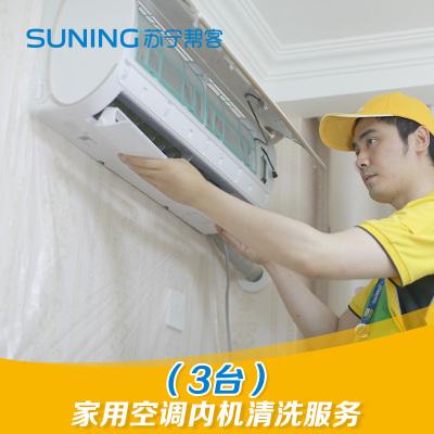 3台家用空调内机清洗服务 帮客上门服务