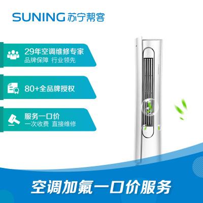 家用空调加氟维修一口价服务  充氟添加制冷剂维修 帮客上门服务