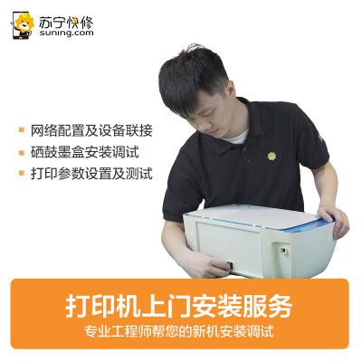 打印機上門安裝調試服務