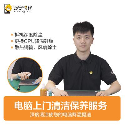 電腦上門深度拆機清潔保養服務 (筆記本 臺式機 一體機 DIY組裝機)
