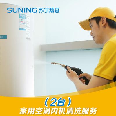 2台家用空调内机清洗服务 帮客上门服务