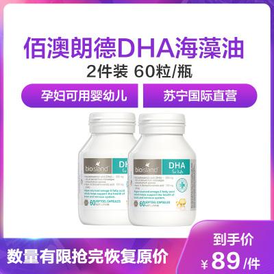 2件裝|BIO ISLAND 佰澳朗德孕婦可用嬰幼兒DHA海藻油 60粒/瓶