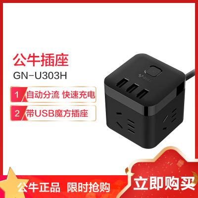 公牛(bull)新國標GN-U303H全長3米三位+3USB黑色智能魔方總控開關插座接線板插線板排插排拖線板