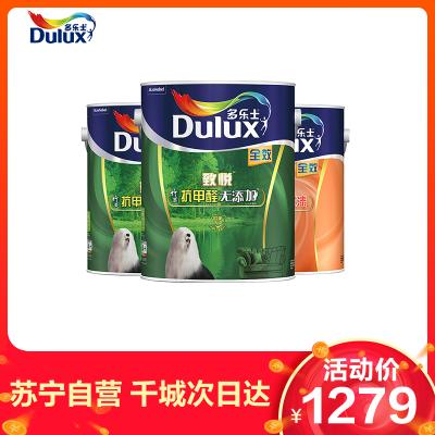 多樂士(Dulux) 致悅竹炭抗甲醛無添加全效內墻乳膠漆 墻面漆油漆涂料 A740+A748 套裝18L