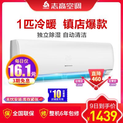 志高(CHIGO) 1匹定頻 掛壁式 家用空調 靜音 冷暖 3級能效 空調掛機 NEW-GD9F1H3