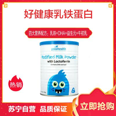 goodhealth好健康新西兰进口乳铁蛋白调制乳粉260克/罐