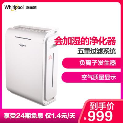 惠而浦(whirlpool)空氣凈化器WA-2801FZ家用除甲醛異味凈化加濕一體機