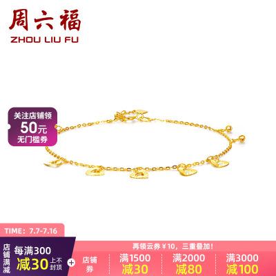 周六福(ZHOULIUFU) 黃18K金腳鏈女士款腳鏈簡約時尚帶如意腳鏈 多彩KH080882