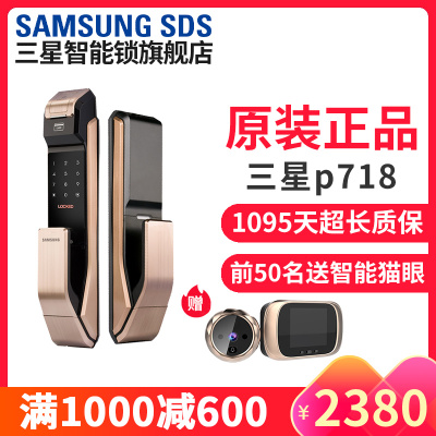 【优惠】samsung三星指纹锁智能锁电子锁密码锁家用防盗门大门锁智能门锁三星门锁感应锁SHS-P718【香槟金】