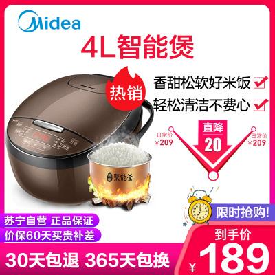 美的(Midea) 電飯煲 4升/4L 家用匠銅聚能釜 預約功能 不粘涂層內膽底盤加熱鍋MB-FB40Simple111