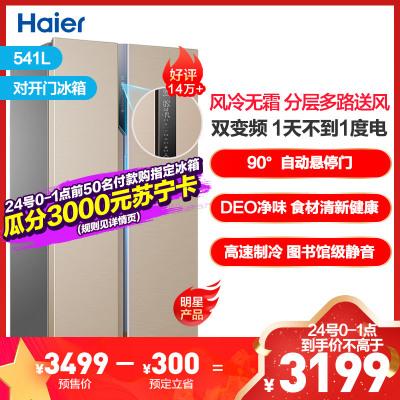 海爾(Haier)541升 對開門冰箱 分層多路送風 雙變頻無霜 DEO凈味  90°懸停門 BCD-541WDPJ