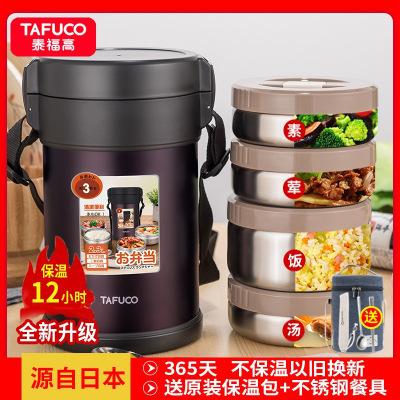 日本泰福高(TAFUCO)304不銹鋼真空3 4層保溫飯盒便當盒保溫桶飯盒大容量超長保溫多層飯盒上班便攜便當盒飯盒