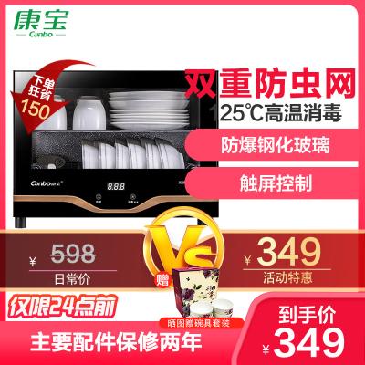 康寶(canbo)XDR30-TVC1 二星級30升立式高溫消毒柜 全自動電腦式消毒小型家用廚房碗筷餐具碗柜