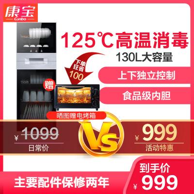 康寶(canbo) 立式消毒柜 XDZ130-N1 130升 家用商用廚房高溫二星級 碗筷餐具消毒柜