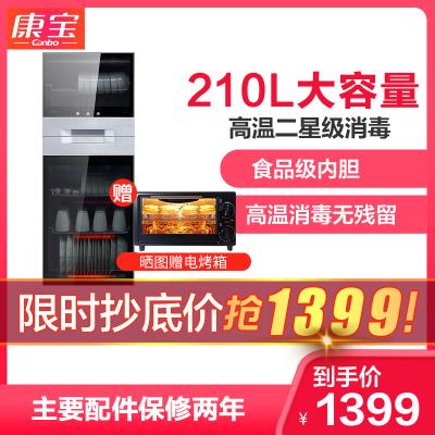 康寶(canbo)立式消毒柜 XDZ210-N1 210L高溫二星級商用消毒柜 奶瓶茶杯廚房碗筷 家商兩用消毒柜