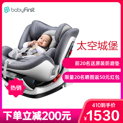 (Babyfirst)汽車兒童安全座椅ISOFIX接口 太空城堡(0-6歲)