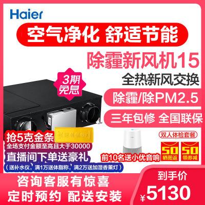 海爾(Haier)家用中央空調全熱除霾新風機系統除PM2.5全熱交換回收空氣凈化HQR-15BXF