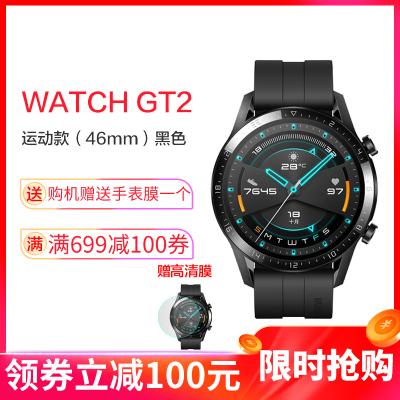 華為(HUAWEI)華為手表WATCH GT2 運動款 (46mm) 黑色 2周續航 運動智能手表3 藍牙通話音樂雅致 商務男女士通用手表手環防水 官方正品gt 華為GT2手表