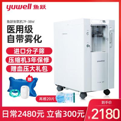 魚躍(Yuwell)制氧機家用孕婦3升氧氣機老人醫用吸氧機自帶霧化 7F-3BW