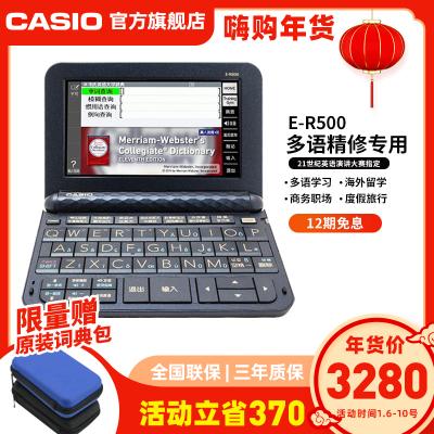 【新品】卡西欧(CASIO)E-R/ER800琉璃蓝 卡西欧 英日法德汉 电子 考研 留学 词典 专业口语发音