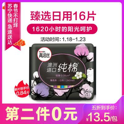 高洁丝臻选系列澳洲进口纯棉卫生巾日用240mm 16片