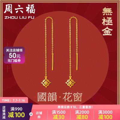 周六福(ZHOULIUFU) 珠寶無極金黃金耳飾女士款 足金花窗耳墜耳線 定價AW095000