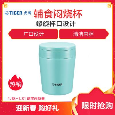 日本tiger虎牌多用焖烧杯MCL-A30C-AM 正品不锈钢焖烧罐辅食杯300ml新款薄荷蓝