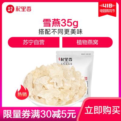 杞里香(QiLiXiang) 雪燕植物膠質35g*1袋裝 可搭配桃膠皂角米雪蓮子 保健茶飲養生茶